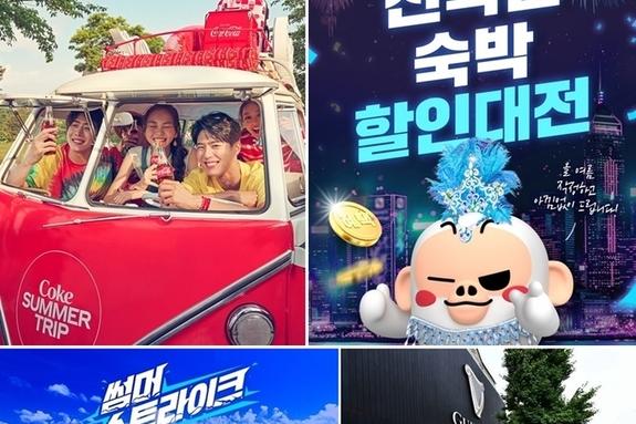 유통업계, 여름 휴가철 공략한 '썸머 마케팅' 활발