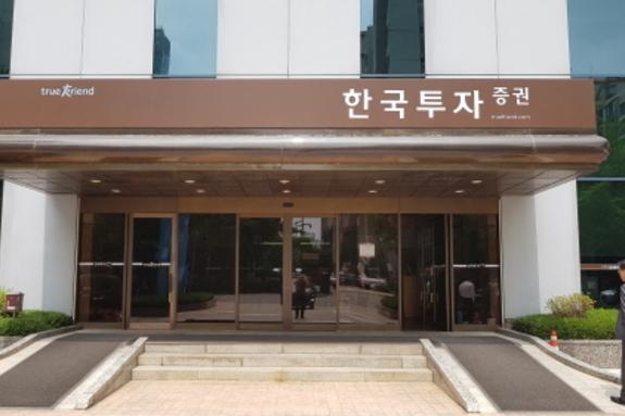 한국금융지주·솔브레인, '호평가' 나온 까닭