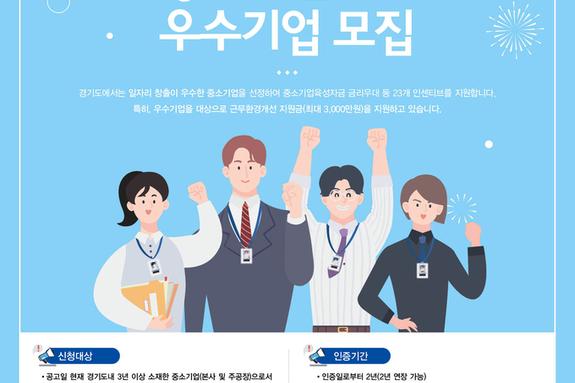 경기도, 좋은 일자리 창출 앞장선 '일자리 우수기업' 모집