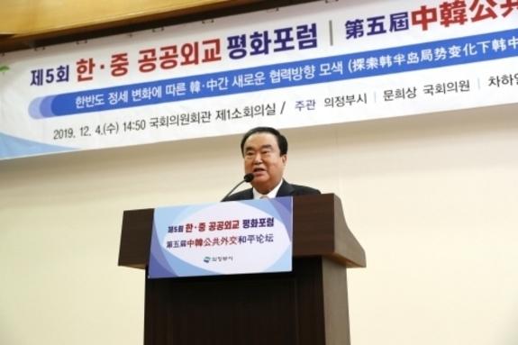 문희상 의장, 제5회 한·중 공공외교 평화포럼 참석