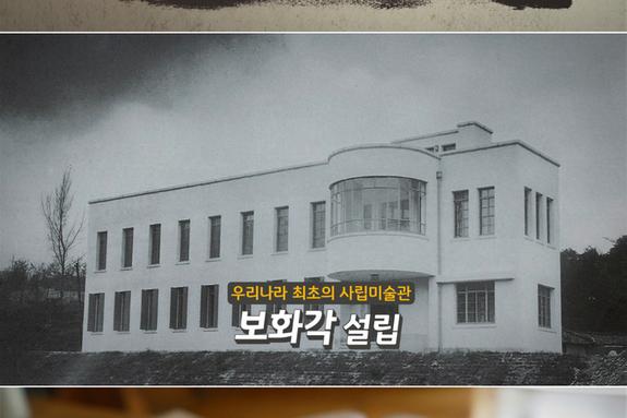 임수정-서경덕, 민족문화 지켜낸 '간송 전형필' 국내외에 알린다