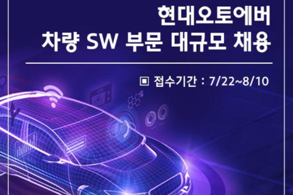 현대오토에버, 차량 SW 대규모 인재 채용