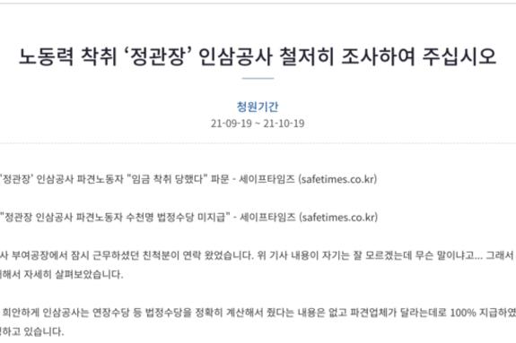 인삼공사, 파견노동자 임금 착취 의혹 공방…김재수 대표 노동청 고발 vs 제보자-파견업체 고소