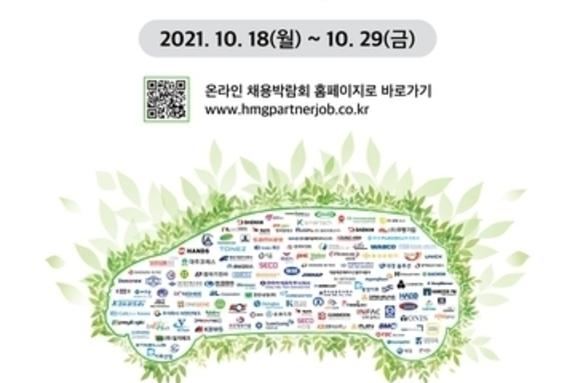 현대차그룹, 협력사 인재 채용 돕는다…온라인 박람회 개최