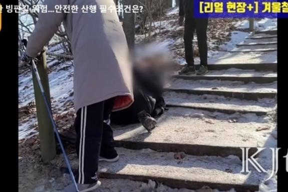 [리얼 현장+]겨울철 등산 빙판길 위험…안전한 산행 필수조건은?