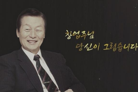 """故 신격호 롯데 창업주 1주기..신동빈 """"같은 시대 살아 영광"""""""