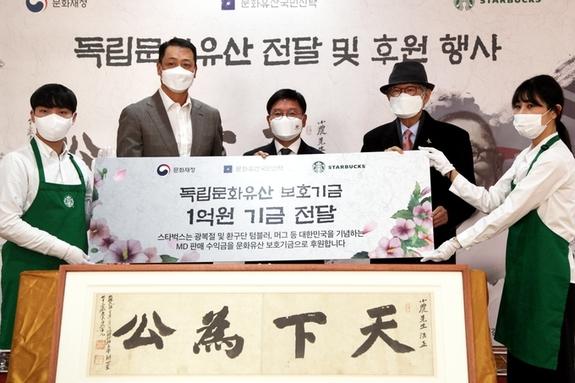 스타벅스, 백범 김구 선생 친필 휘호 '천하위공(天下爲公)' 기증