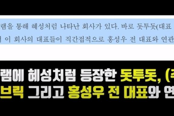 '보니 언니'의 실체와 수상한 계좌…탈세와 비자금 조성 의혹